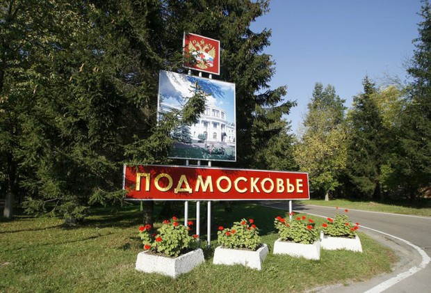 11021338246711_sanatorii-podmoskove-mos-oblast-domodedovskii-raion-3